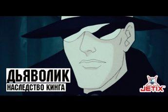 Дьяволик - 8 Серия (Наследство Кинга)