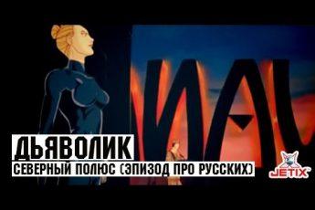 Дьяволик - 9 Серия (Северный полюс / Россия)