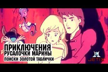 Приключения русалочки Марины - 3 Серия (Поиски золотой таблички)