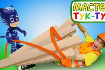 Видео про игрушки из мультфильмов Герои в масках. Мастер Тук тук чинит детскую площадку