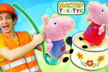 Пеппа и Джордж устроили пожар, пока готовили суп — Видео с игрушками для детей про Мастера Тук-Тук