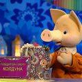 СПОКОЙНОЙ НОЧИ, МАЛЫШИ! Хрюша хвастунишка + мультфильм Пип и Альба