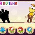 Угадай по тени - Фестиваль красок (Приключения Ам Няма) - Познавательные мультфильмы для детей