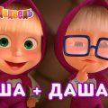 Маша и Даша сборник