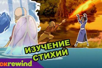 Аватар: Легенда об Аанге | Изучение стихий | Nick Rewind Россия