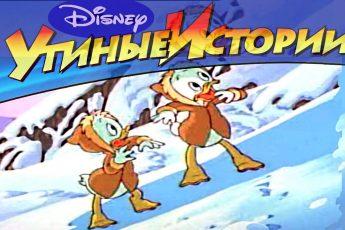 Утиные истории - 09 - Корона Чингисхана | Популярный классический мультсериал Disney