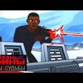 Звёздные войны: Силы судьбы - Эпизод 14 - ОПАСНАЯ ПОГОНЯ | Disney Star Wars | Shorts