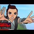 Звёздные войны: Силы судьбы - Сезон 2 Эпизод 5 - Проблемы с поргом | Disney Star Wars | Shorts