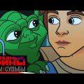 Звёздные войны: Силы судьбы - Сезон 2 Эпизод 4 - Предстоящий путь | Disney Star Wars | Shorts