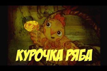 КУРОЧКА РЯБА - мультфильм для детей