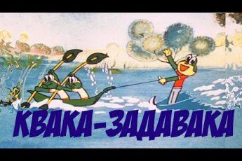 КВАКА - ЗАДАВАКА мультфильм для детей