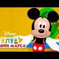 Спасатели из Клуба Микки Мауса |мультфильм Disney Сборник