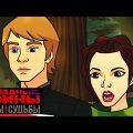 Звёздные войны: Силы судьбы - Эпизод 15 - ЛОВУШКИ И ТРАКТЫ | Disney Star Wars | Shorts