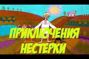 ПРИКЛЮЧЕНИЯ НЕСТЕРКИ - детский мультфильм