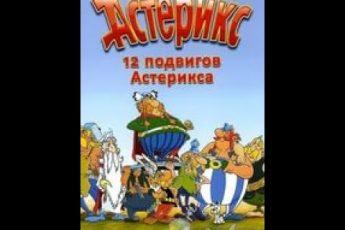 Мультфильм «12 подвигов Астерикса» (1976)