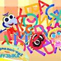 Disney Подпевай-ка | Песенки для детей | Алфавит | Nursery Rhymes - песенки Матушки Гусыни