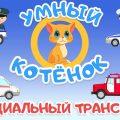 Специальный транспорт для малышей. Обучающий мультик про котенка. Развивающий мультик для детей.