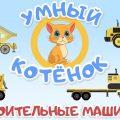 Мультик про котёнка и строительные машинки.Обучающий мультик для малышей. Развивающий про машинки