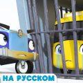 Бастер в Тюрьме! Детские мультики - Колёса у автобуса.