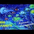 МОЯ ПЛАНЕТА -мультфильм из песка