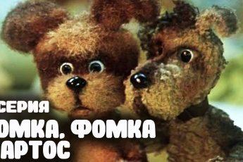 Ромка, Фомка и Артос (3 серия) (1989) мультфильм