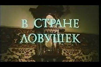 В стране ловушек (Сказка, фильм, мультфильм, 1975 год)