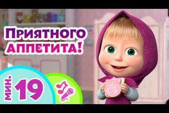 TaDaBoom песенки для детей 🥧☕ Приятного аппетита! 🎤 Караоке 🎵 Песни из мультфильмов Маша и Медведь