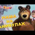 Маша и Медведь 👱♀️🐻 Маша на каникулах! 😎🍹 Коллекция лучших серий про Машу