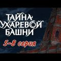 Тайна Сухаревой башни (5-8 серия)   Приключенческий мультфильм