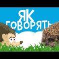 ЯК ГОВОРЯТЬ ТВАРИНИ! Розвиваючі мультики для дітей українською мовою