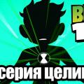 Бен 10 | Опасный шарм (серия целиком) |