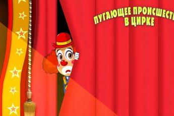 Машкины Страшилки - Пугающее происшествие в цирке