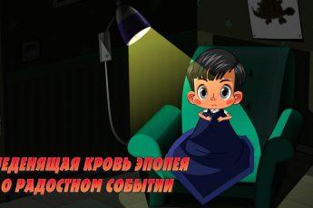 Машкины Страшилки - Леденящая кровь эпопея о радостном событии
