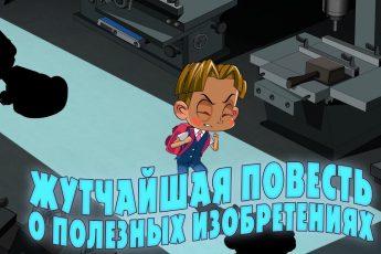 Машкины Страшилки - О полезных изобретениях