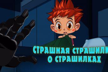 Машкины Страшилки - Страшная страшилка о страшилках