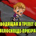 Машкины Страшилки - Приводящая в трепет сага о велосипеде