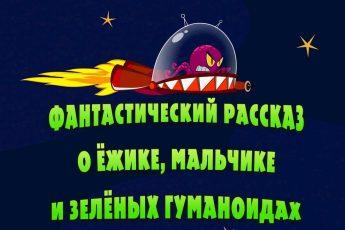 Машкины Страшилки - Фантастический рассказ о ёжике, мальчике и зелёных гуманоидах