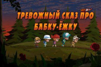 Машкины Страшилки - Тревожный сказ про Бабку-Ёжку