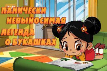 Машкины Страшилки - Панически невыносимая легенда о букашках