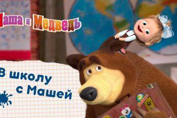 Маша и Медведь - В школу с Машей! - Коллекция лучших серий на 1 сентября!