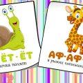 Чистоговорки, бормоталки, логопедические карточки для детей. Развитие речи у детей. 6 Выпуск