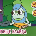 """Сокровища Клайда. Новый мультфильм про рюкзаки и их приключения. """"Спина к спине"""""""