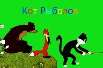 Советский мультик - Кот Рыболов