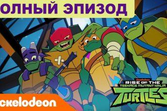 ПОЛНЫЙ ЭПИЗОД 🗡️ Эволюция Черепашек-ниндзя 'Загадочная заварушка' [6+] | Nickelodeon Россия