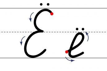 Как пишется буква Ё. Пишем букву Ё правильно и красиво. Исправляем почерк.