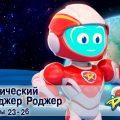 Космический рейнджер Роджер - Эпизоды 23-26 - Мультфильм про роботов - Сборник