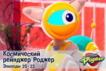 Космический рейнджер Роджер - Эпизоды 20-23 - Мультфильм про роботов - Сборник