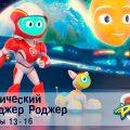 Космический рейнджер Роджер - Эпизоды 13-16 - Мультфильм про роботов - Сборник