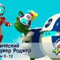 Космический рейнджер Роджер - Эпизоды 9-12 - Мультфильм про роботов - Сборник