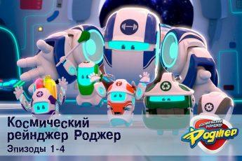 Космический рейнджер Роджер - Эпизоды 1-4 - Мультфильм про роботов - Сборник